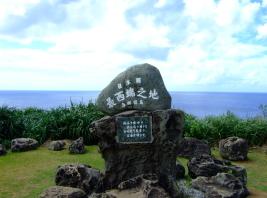 西崎・日本最西端の碑